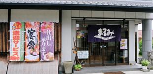 まるみのお店紹介のイメージ